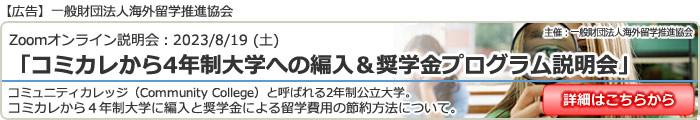 コミカレから4年制大学への編入&奨学金プログラム説明会 東京新宿・大阪
