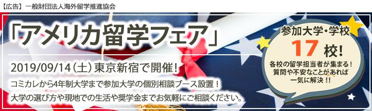 東京新宿開催!「アメリカ留学フェア」2019年春