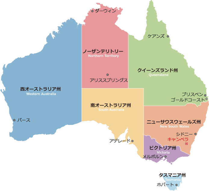 オーストラリアの主な州と都市 ...