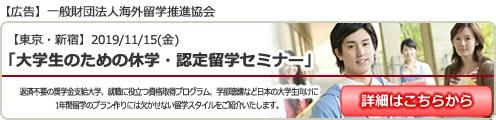 大学生のための一年留学説明会 東京新宿